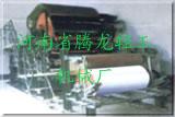 小型环保造纸机销售