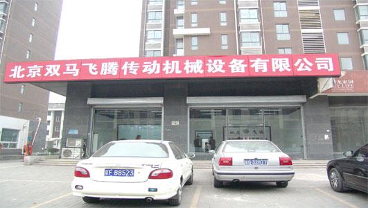 北京双马飞腾传动机械设备有限公司贸易部