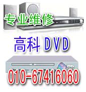 北京高科DVD维修批发