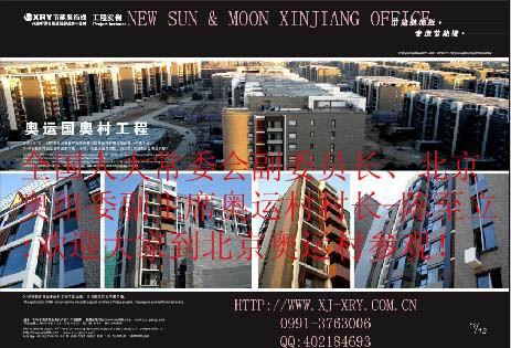 供应北京保温装饰