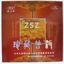 供应云南珍上珍普洱茶(熟
