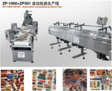 供应包装生产线