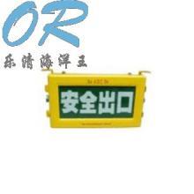 供应BXE8400防爆标志灯悬挂应急照明指示灯具