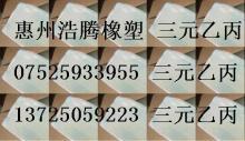 供应三元乙丙