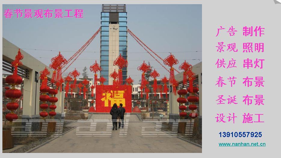 供应春节布景,北京销售春节装饰饰品,景观设计施工图片