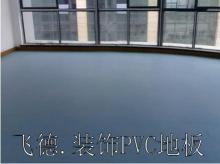 供应PVC地板PVC防静电地板