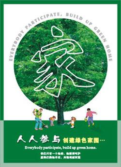环保宣传标语图片