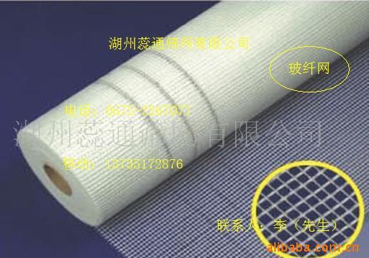 供应纤维网批发