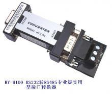 供应RS232转RS485无接口转换器