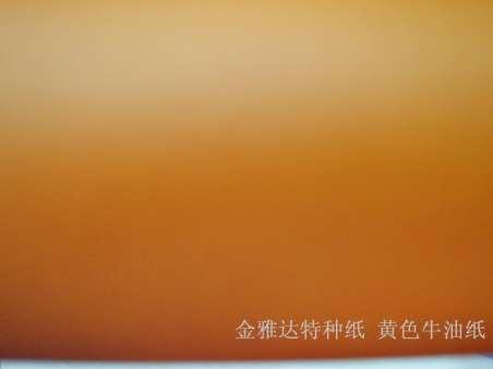 司生产供应彩色牛油纸