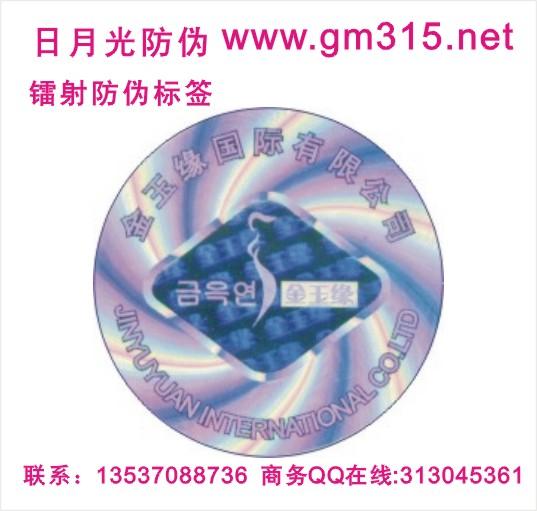 供应不干胶镭射印刷,打印机耗材镭射标签 图片 效果图