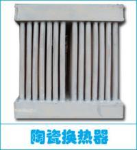 陶瓷换热器