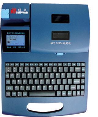 供应硕方TP60A电子线号机