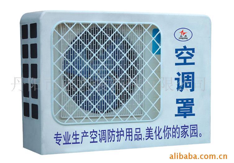 空调室外机防护罩