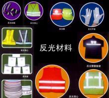 供应反光材料