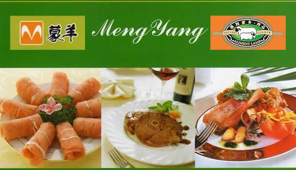 内蒙古食品:蒙羊澳利蒙多肉业