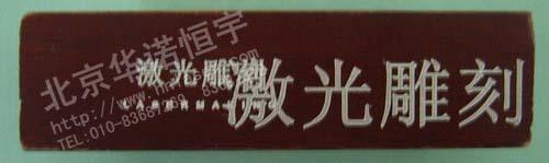 供应球拍北京华诺专业激光刻字打标加工批发
