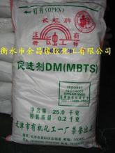 供应促进剂DM