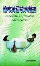 图书《趣味英语故事精选》