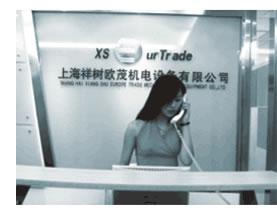 上海祥树欧茂机电设备有限公司图片