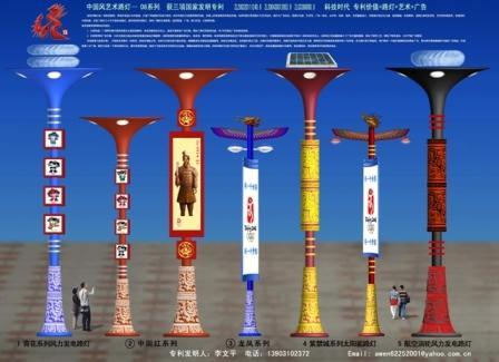 中国风艺术路灯——奥运系列(节能灯太阳能)