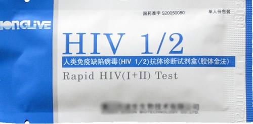 爱滋检测AP-161艾滋病毒抗体快速检测试纸批发