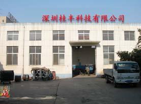 深圳市桂丰交通设施制造公司图片