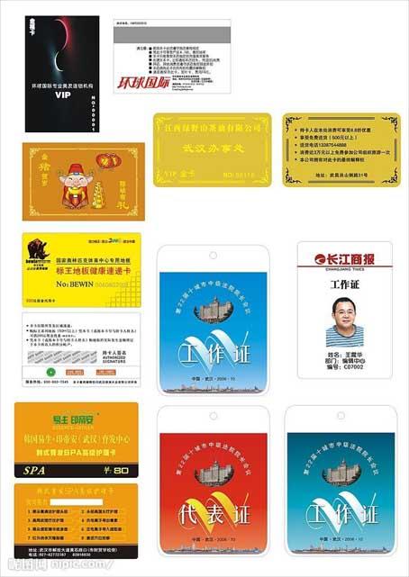 供应石家庄pvc卡制作图片