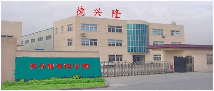 深圳市德兴隆电子有限公司(东莞分公司)