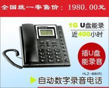 供应青海西宁电话录音机