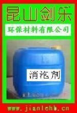 供应纺织印染用消泡剂