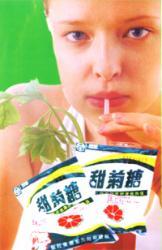 供應甜菊甙,甜葉菊提取物