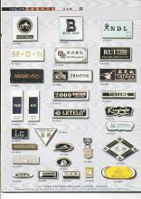 金属压铸-合金牌