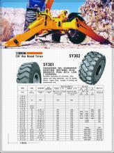 供应工程轮胎SY302