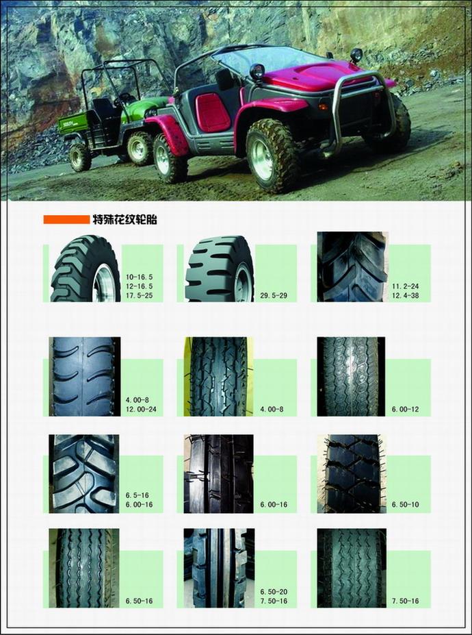 供应特殊花纹轮胎