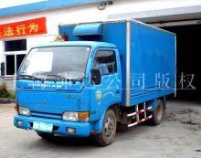 供应2吨危险品运输车