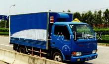 供应1吨危险品运输车