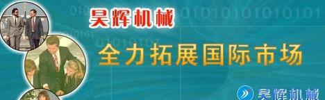 建湖县昊辉电力石化机械有限公司