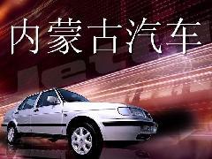 供应内蒙古汽车