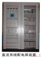 供应直流系统配电屏