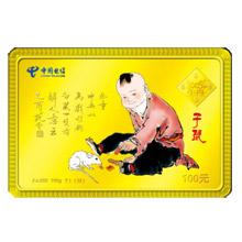 供应《生肖2008》贵金属纪念电话卡