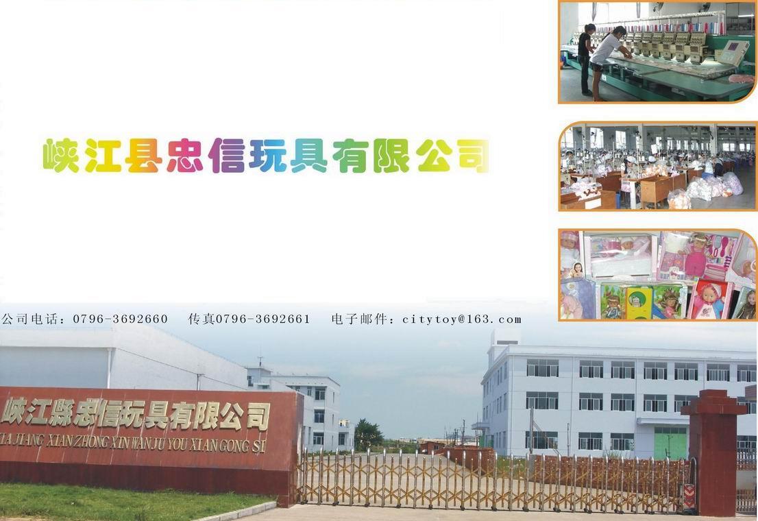 江西省吉安峡江忠信玩具有限公司