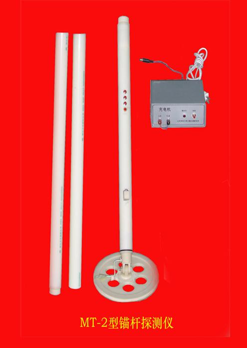 供应锚杆探测仪