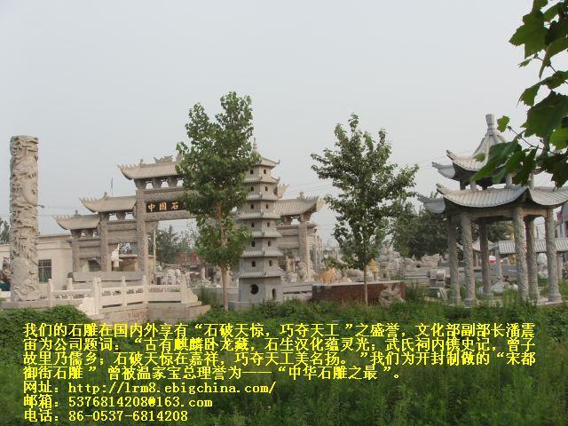 中央美院嘉祥石雕厂