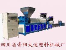 供应塑料机械废旧塑料颗粒机四川造粒机