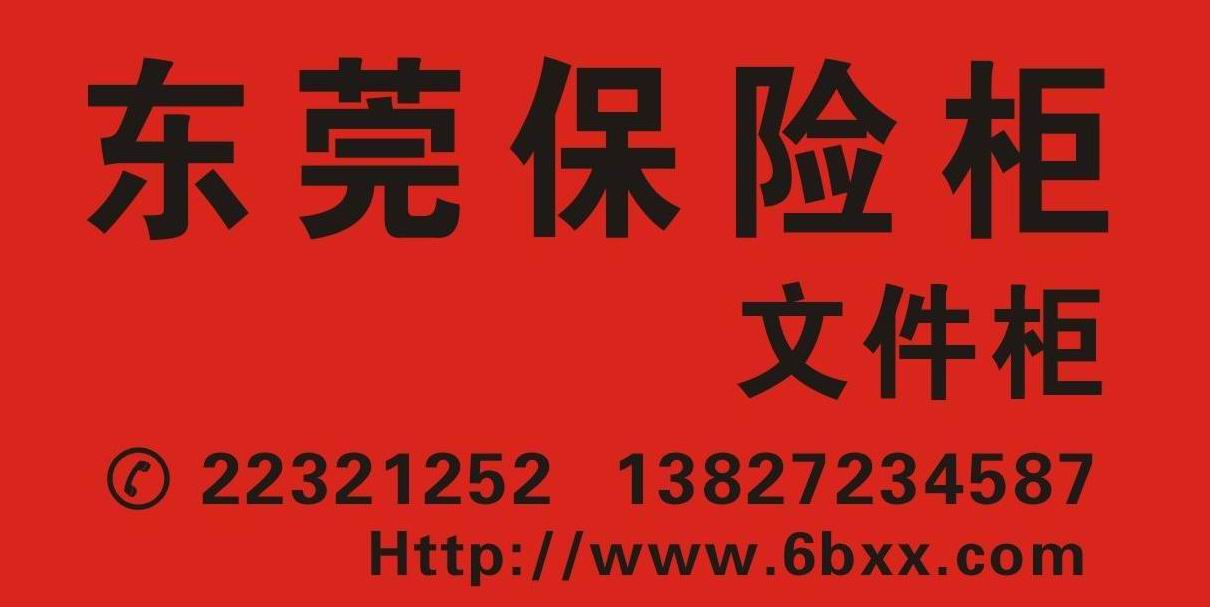 迪堡保险柜迪堡保险箱东莞维修批发售后服务中心