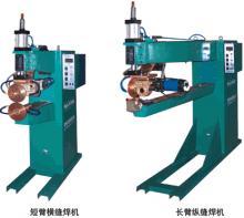 供应交流缝焊机