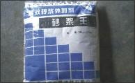 供应高效砂浆王,防水粘结材料