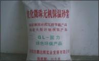 供应粘洁砂浆