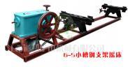 供应6-S小槽钢支架摇床